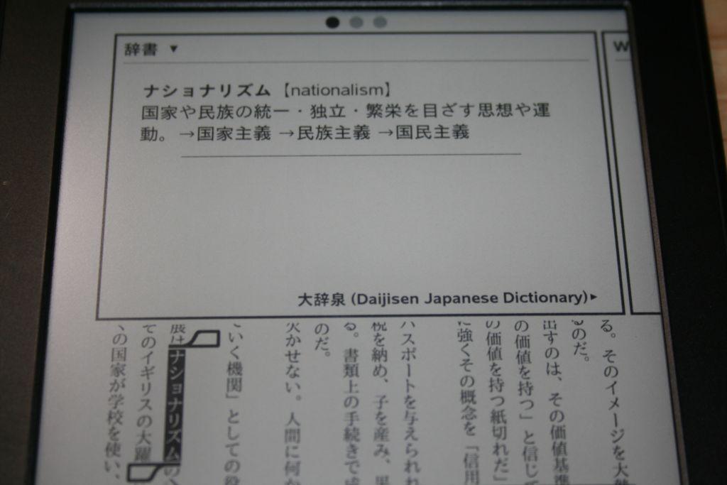 Kindlepaperwhiteの意味調べができる機能を紹介する画像