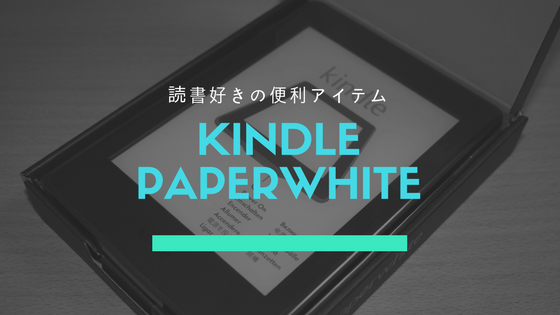 Kindlepaperwhiteのレビュー記事のアイキャッチ画像