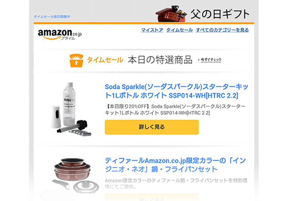 Amazonのメルマガを登録してセール通知が来ている画像