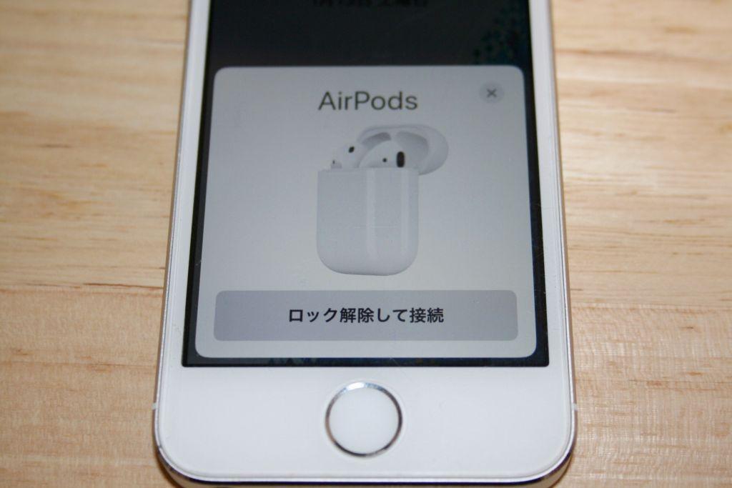 iPhoneとAirPodsを接続した際の写真