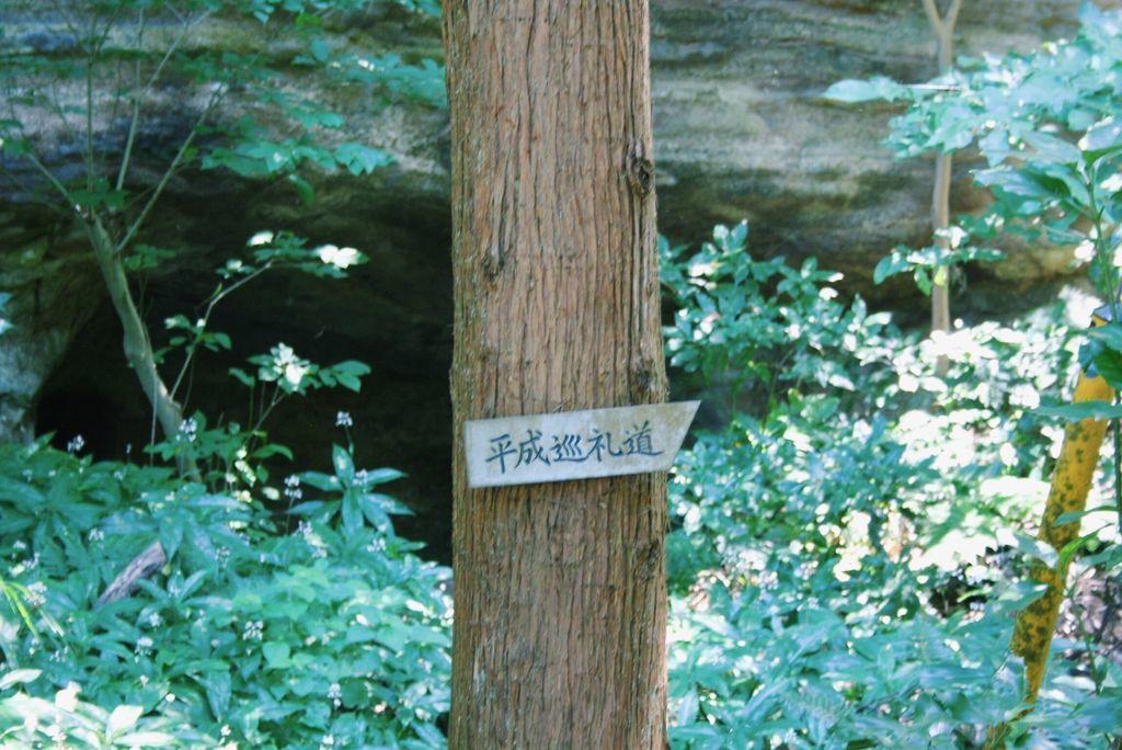 平成巡礼道の看板の写真