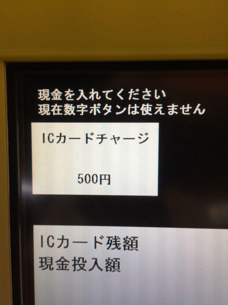 鎌倉駅でICカードに500円チャージした際の写真