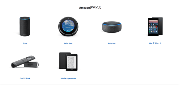 Amazonにて2018年サイバーマンデーのセール対象ラインナップに新型Kindle Paperwhiteが並んでいる画像