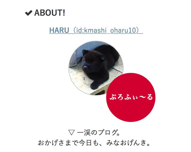 f:id:kmashi_oharu10:20180126181753p:plain