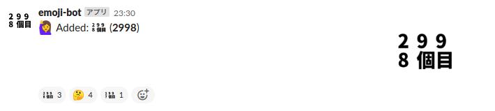 2998番目の絵文字として「2998個目」が登録されたときのスクリーンショット
