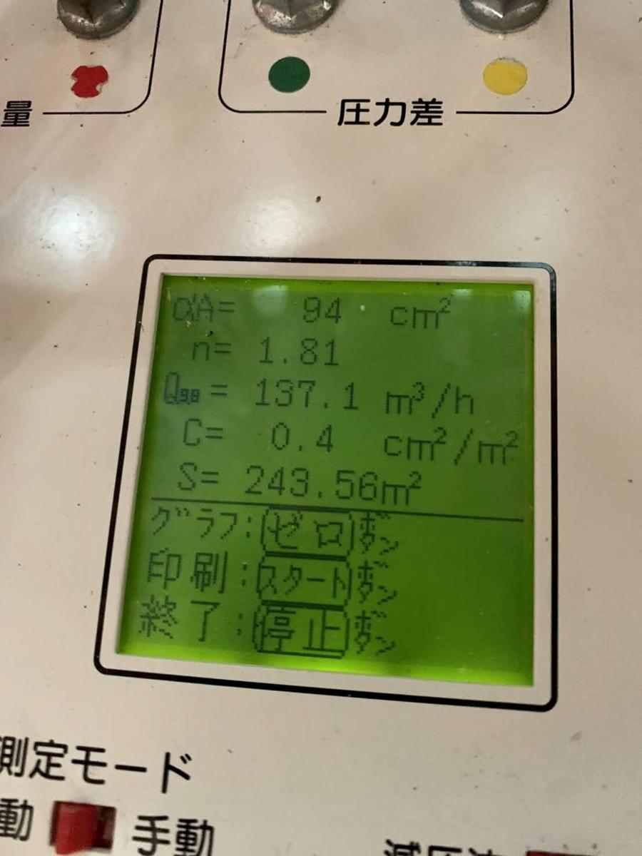 気密測定 測定結果 C値 0.4