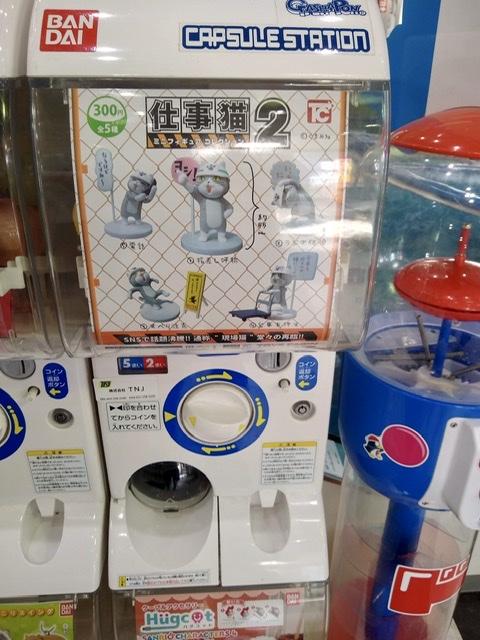 現場猫 仕事猫 ガチャ 300円