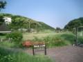 活断層の上の公園