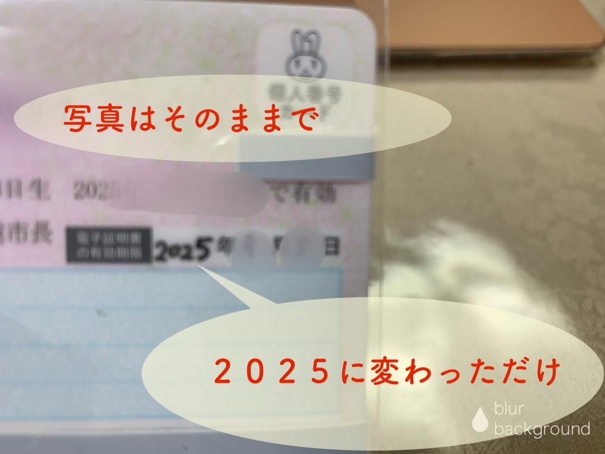 f:id:kmomiji:20200821190319j:plain