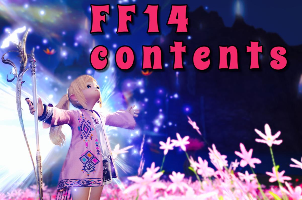 FF14コンテンツはこちら!