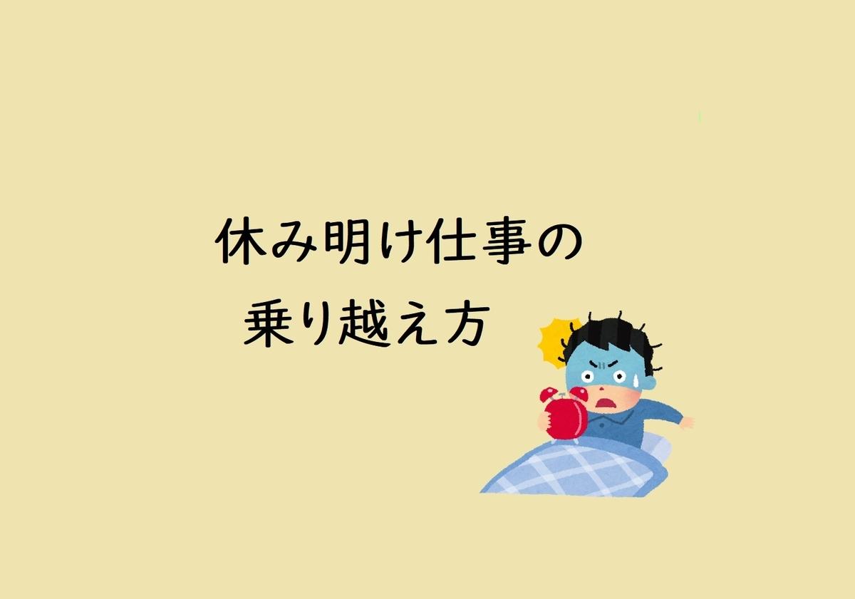 休み 明け だるい