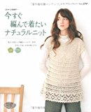 今すぐ編んで着たいナチュラルニット―コットンの糸で… (レディブティックシリーズ no. 2797)