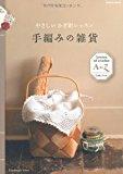 手編みの雑貨 (学研ムックハンドメイドシリーズ)