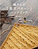 編みもの「英文パターン」ハンドブック