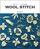 素朴で優しいウール糸の刺繍図案 WOOL STITCH