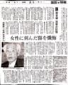 慰安婦加害の記憶  松本栄好インタビュー  2014.4.20神奈川新聞