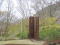 イガエル・トゥマルキン《私の7本の知恵の柱 箱根へのオマージュ》
