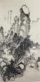浦上玉堂《奇峰秋色図》