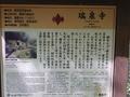 [鎌倉]瑞泉寺