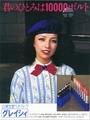 ルーシー島田