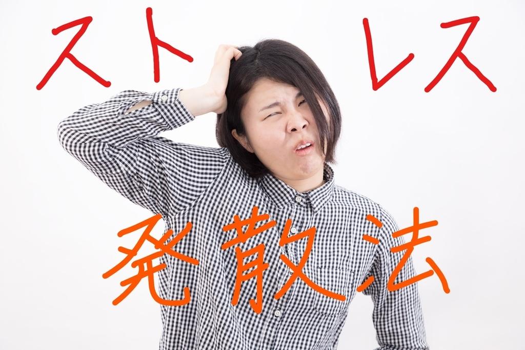 f:id:knowhow-takuma:20181017062017j:plain