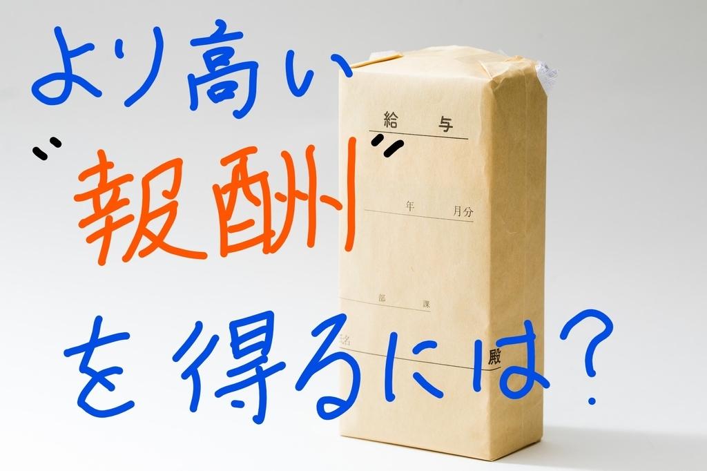 f:id:knowhow-takuma:20181018054853j:plain