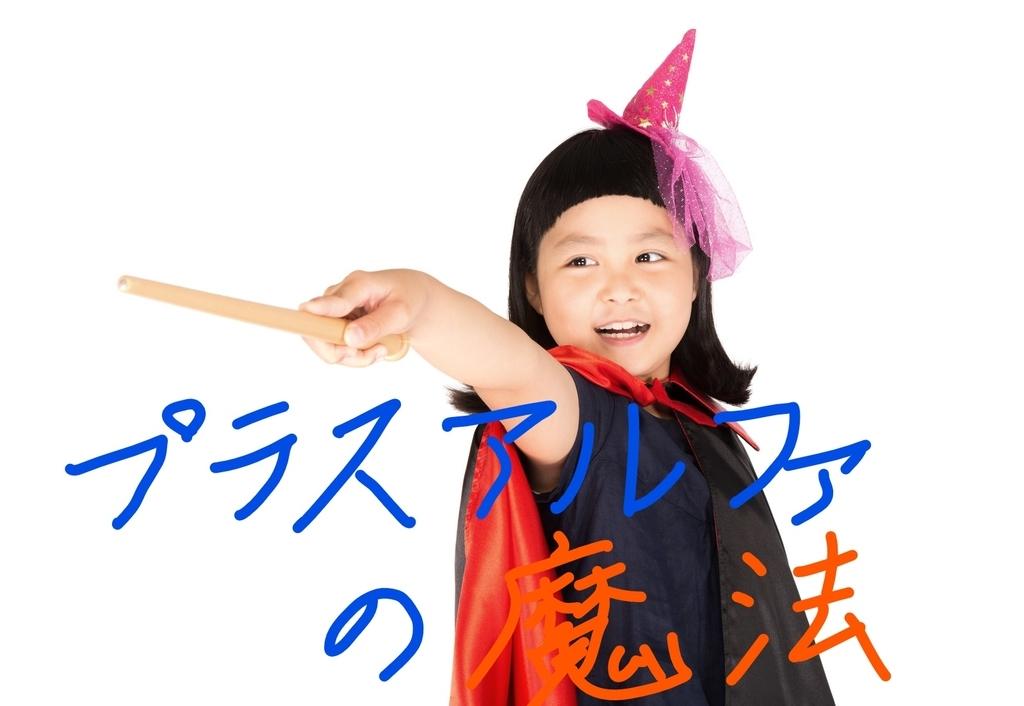 f:id:knowhow-takuma:20181019134905j:plain