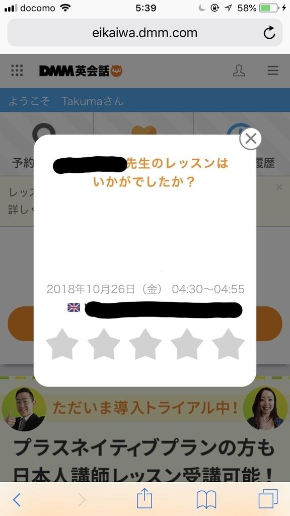 f:id:knowhow-takuma:20181026054700j:plain