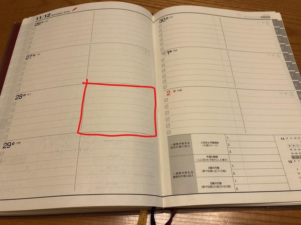 f:id:knowhow-takuma:20181121221125j:plain
