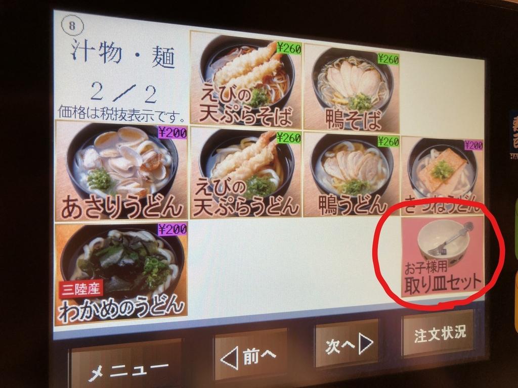 f:id:knowhow-takuma:20181213162209j:plain