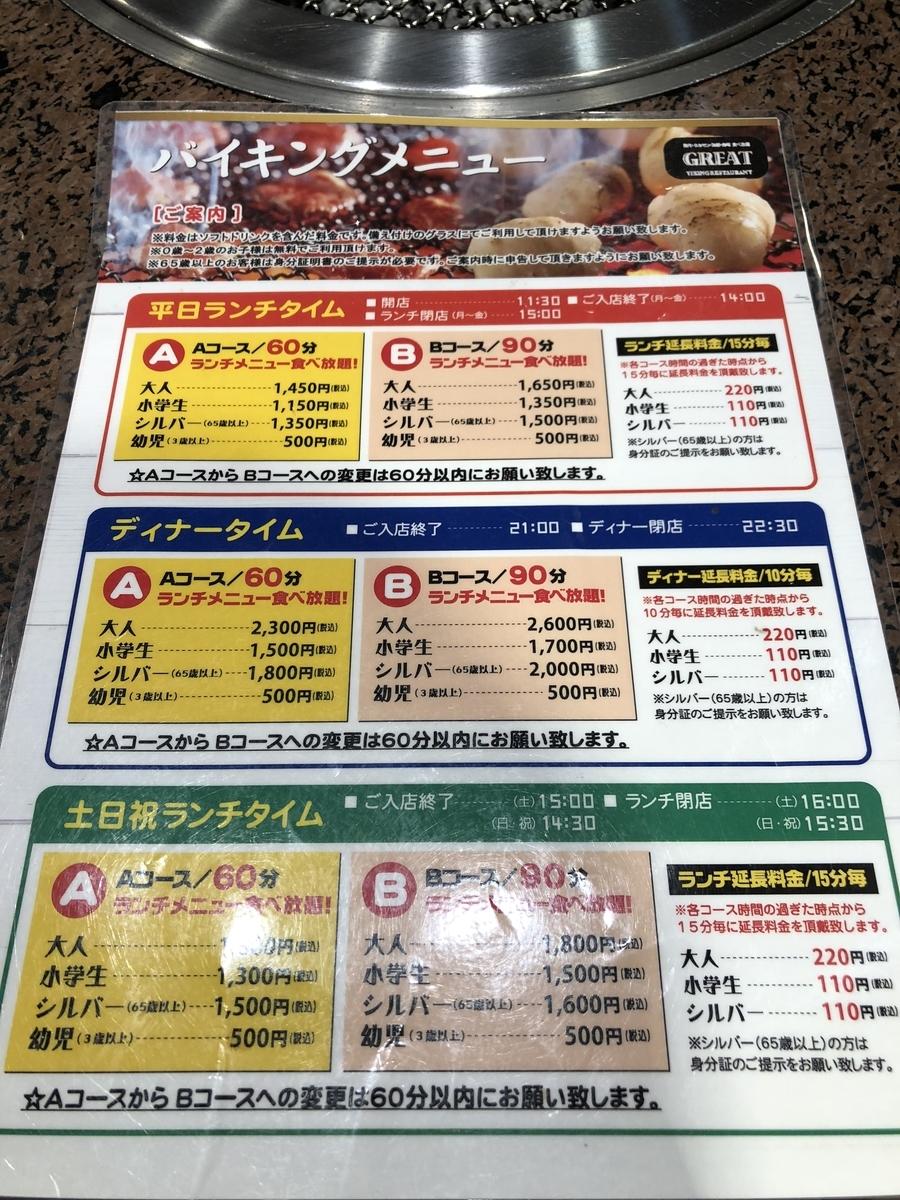 焼肉グレート料金表