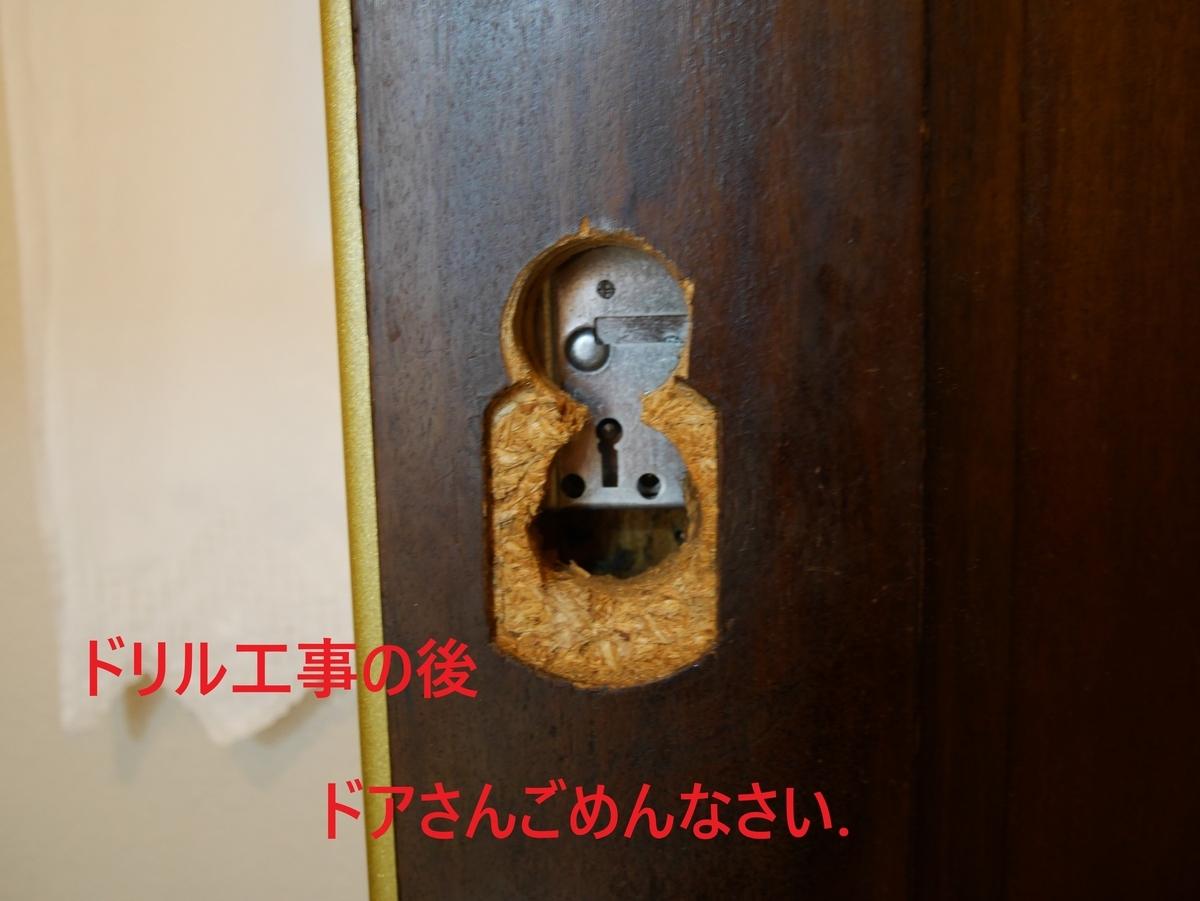 ドリルの工事の後に空いたドアの穴
