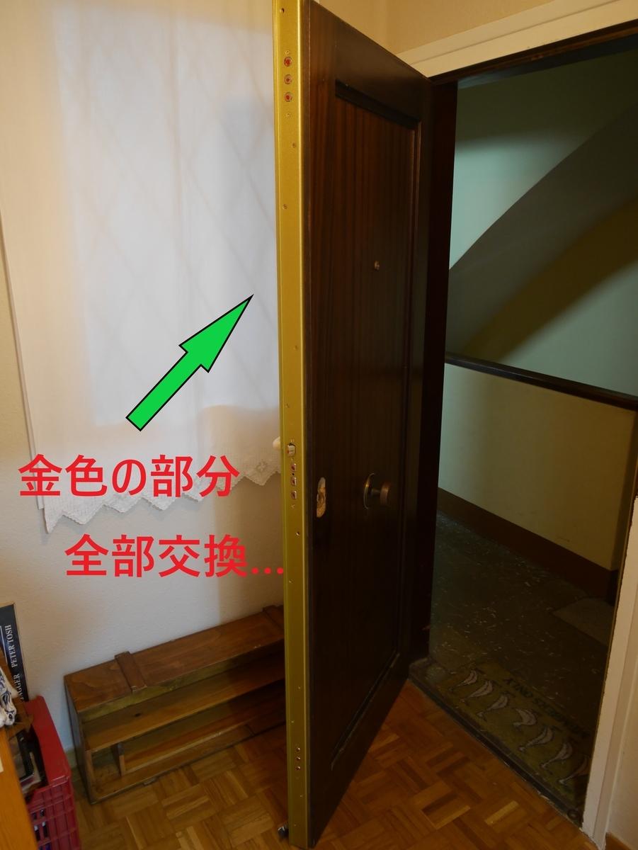 ドアの鍵部分の交換後