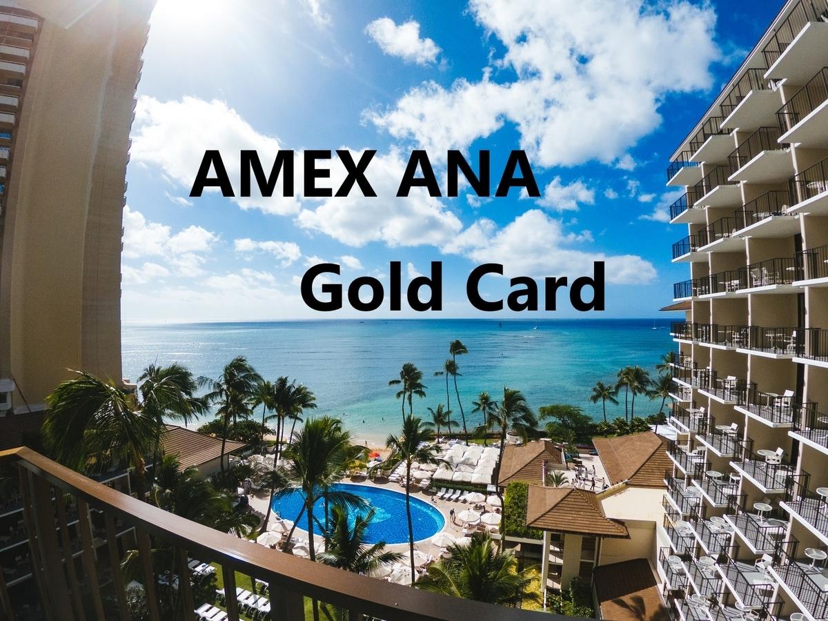 アイキャッチ画像「AMEX ANA Gold Card