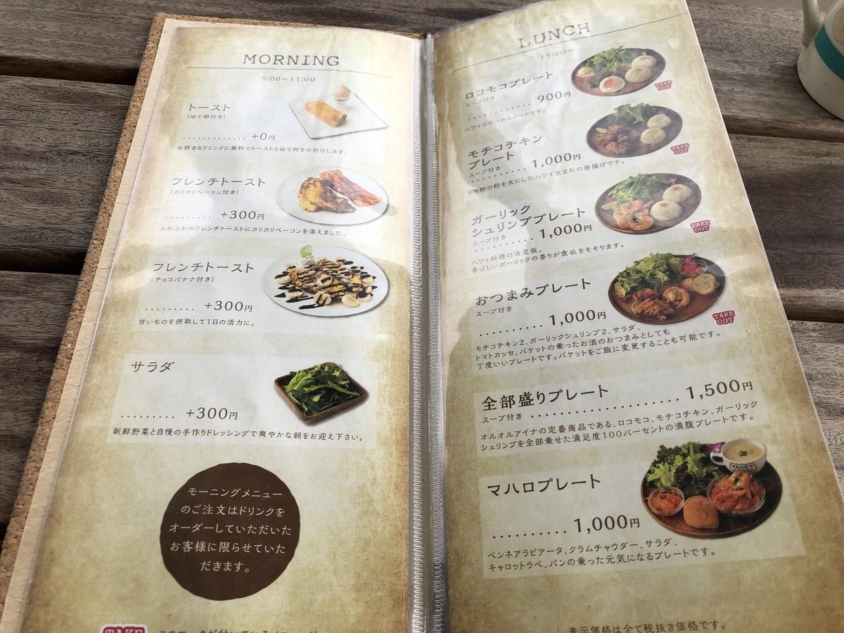 Oluolu Aina 朝食・ランチメニュー