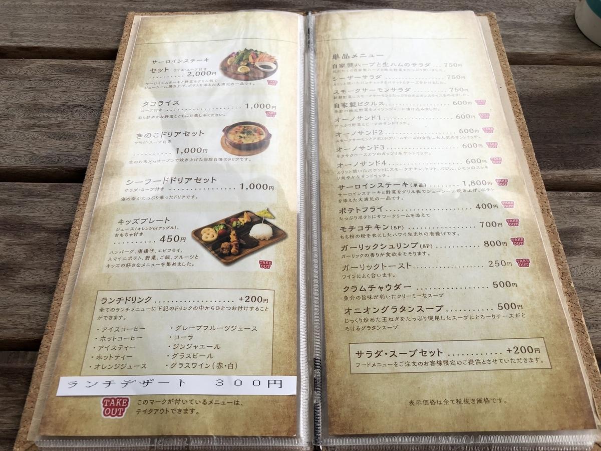 Oluolu Aina ランチメニュー・単品メニュー