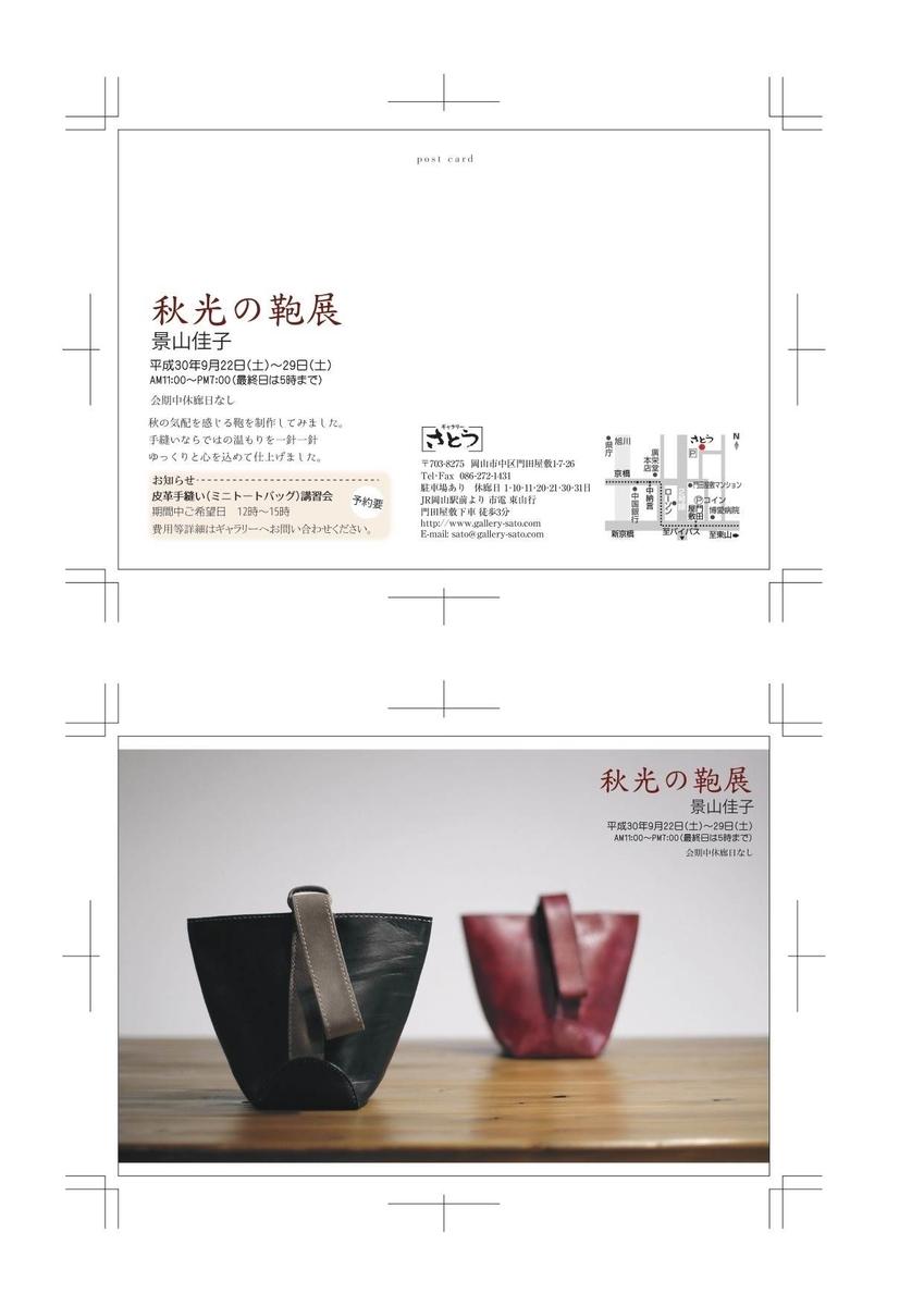 f:id:ko-bo-kawa:20190316120855j:plain