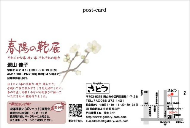 f:id:ko-bo-kawa:20200101174011j:image
