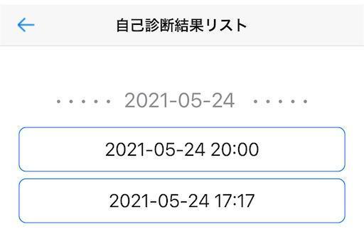 f:id:ko-candy:20210527163444j:image