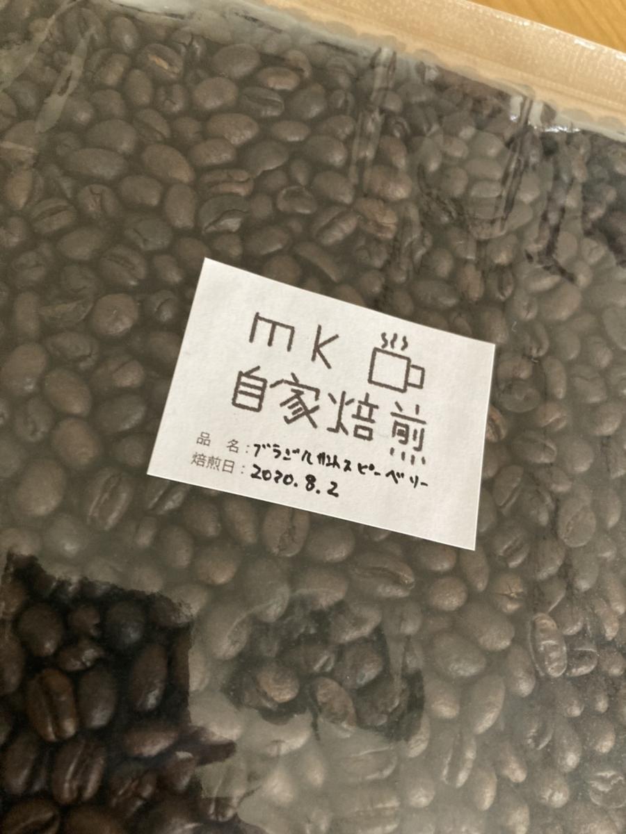 f:id:ko-hi-zuki:20200802164301j:plain