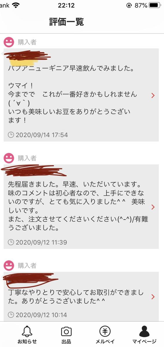 f:id:ko-hi-zuki:20201009221522p:plain