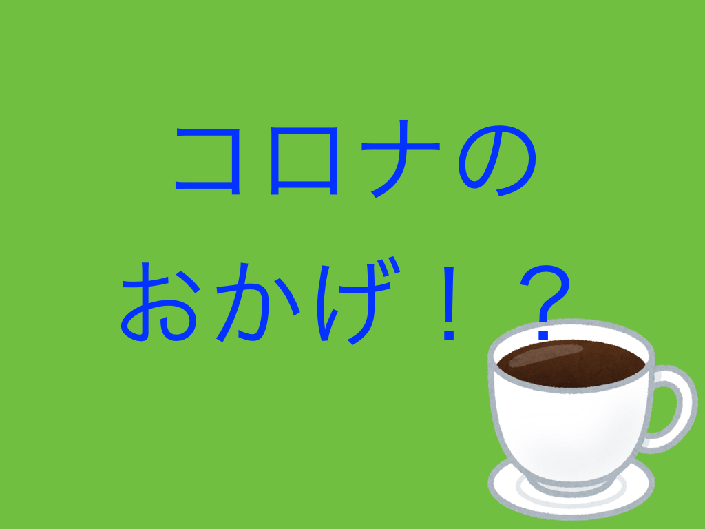 f:id:ko-hi-zuki:20201009221953p:plain