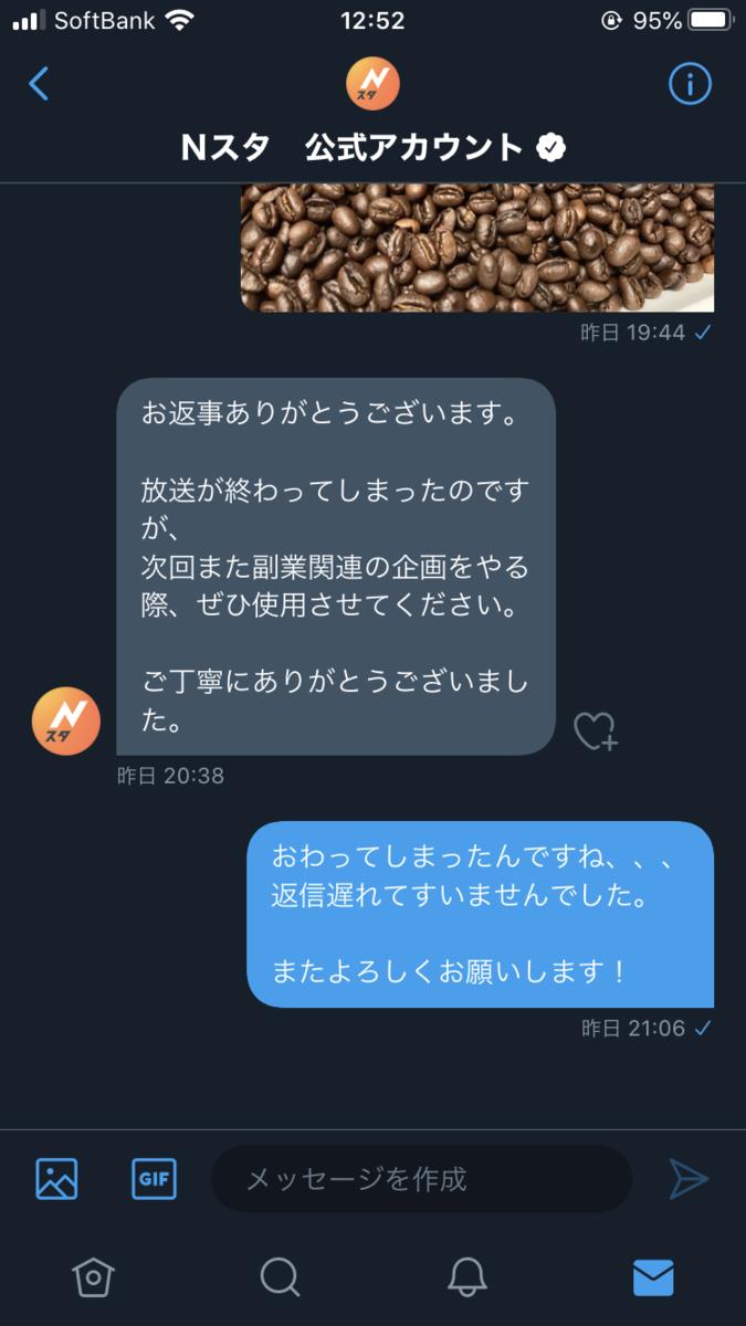 f:id:ko-hi-zuki:20201015001144p:plain