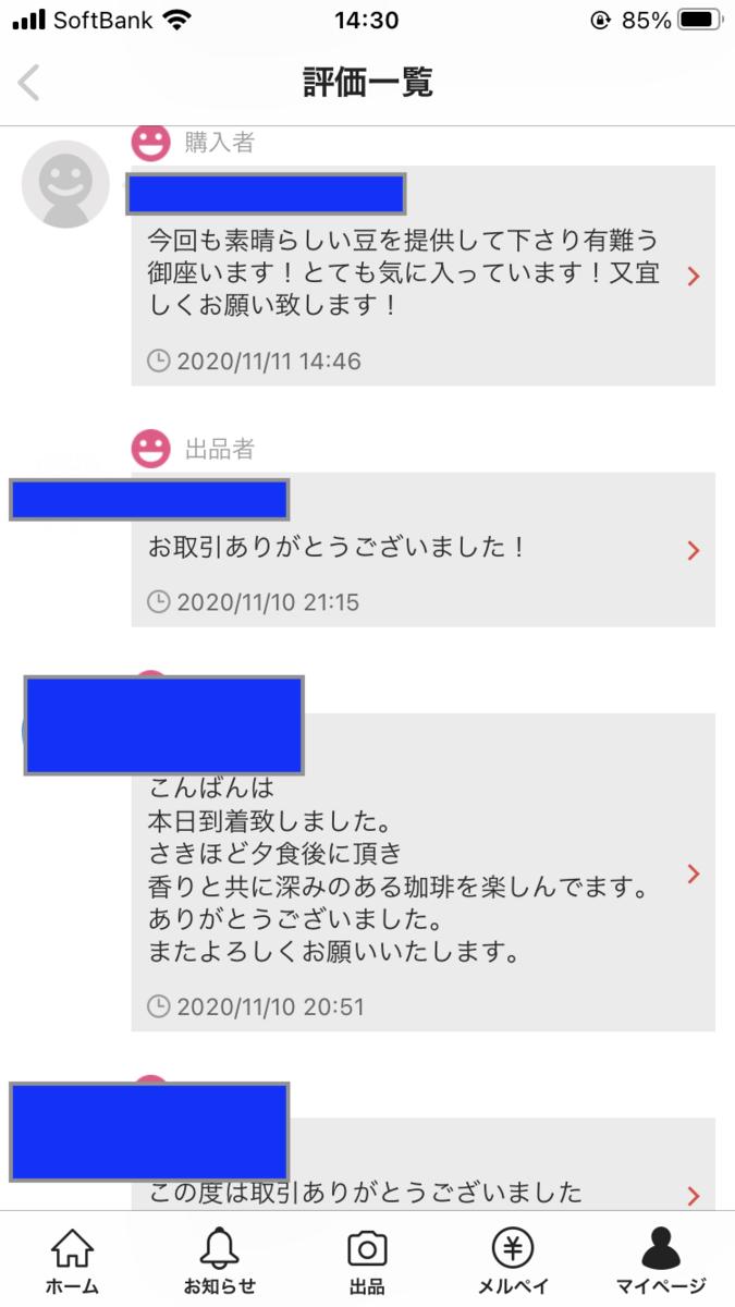 f:id:ko-hi-zuki:20201129143858p:plain