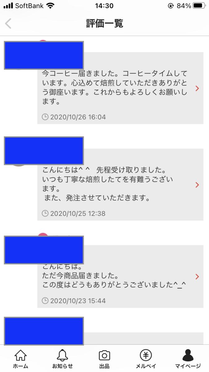 f:id:ko-hi-zuki:20201129143936p:plain