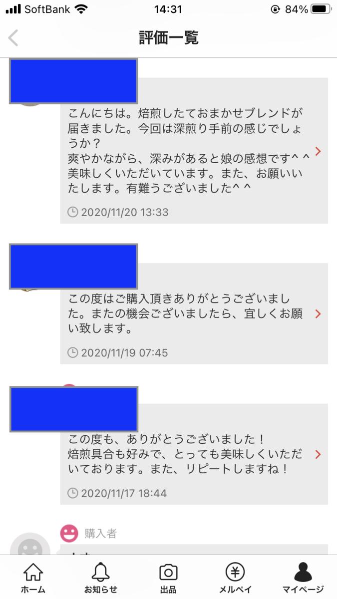 f:id:ko-hi-zuki:20201129144027p:plain