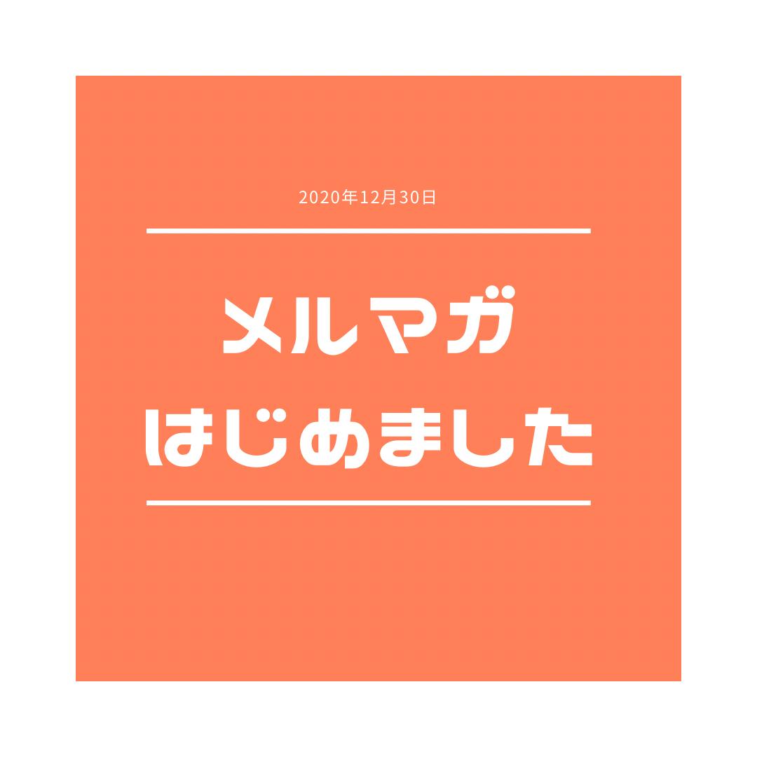 f:id:ko-hi-zuki:20201230162244p:plain