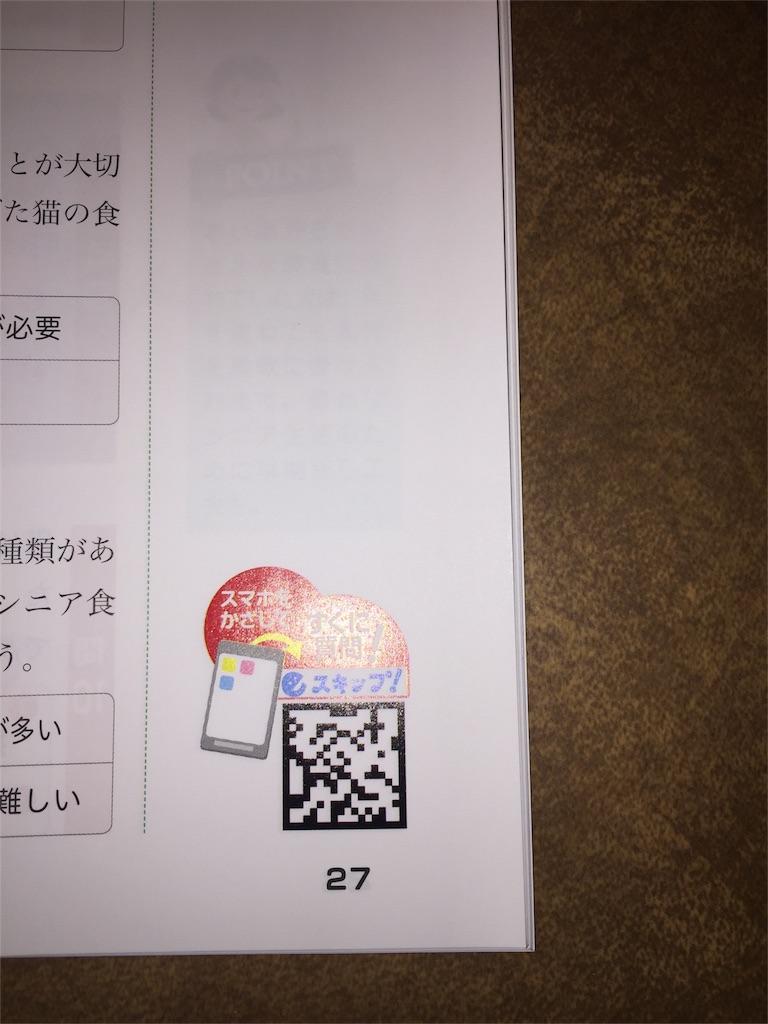 f:id:ko-kakuno:20190120235719j:image
