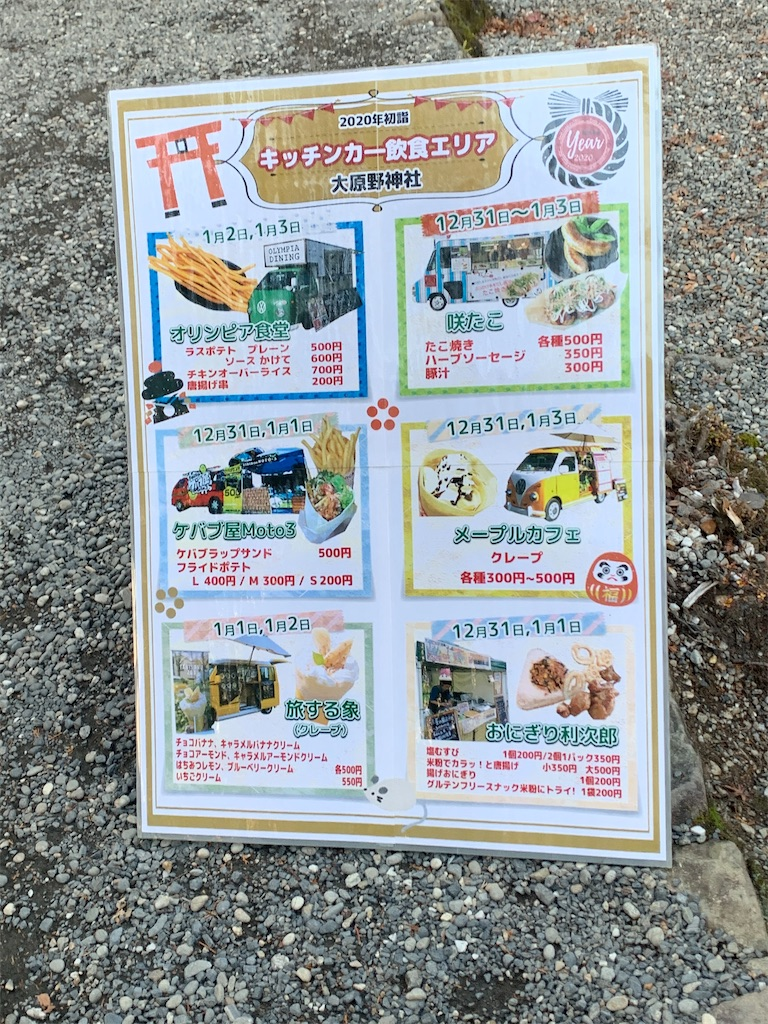 f:id:ko-kakuno:20200102181003j:image