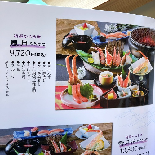 かに道楽の1万円の懐石料理メニュー